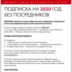ЖМР-2020-06-07---11-обл4-лег.jpg