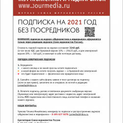 ЖМР-2020-10-11---8-обл4-лег.jpg