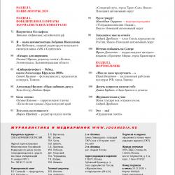 ЖМР-2020-12---4-Содерж3-лег.jpg