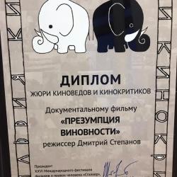 ПРЕЗУМПЦИЯ-ВИНОВНОСТИ-2.jpg
