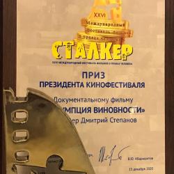 ПРЕЗУМПЦИЯ-ВИНОВНОСТИ-3.jpg