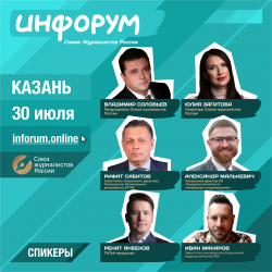 Konechny_afisha_1sostav_spikerov.jpg