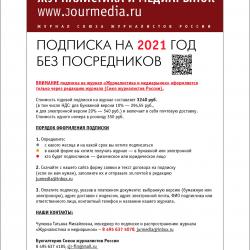 ЖМР-2021-7-8---6-Обл4-лег.jpg
